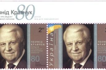 Леонид Кравчук на украинской почтовой марке. 2014