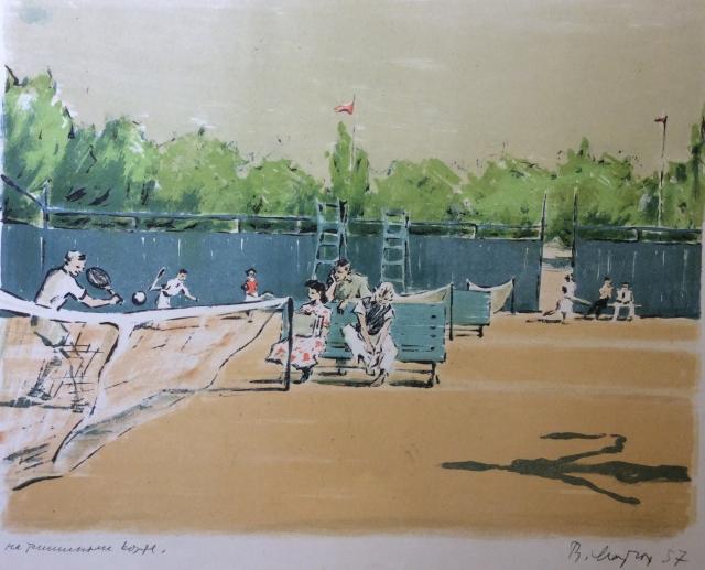 Матюх Матюх Вера Федоровна. На теннисном корте. 1957,