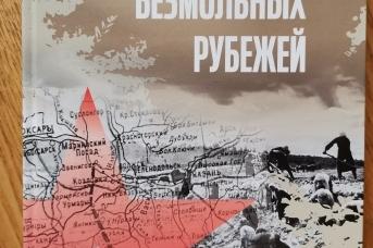 Сборник воспоминаний участников строительства Сурского и Казанского оборонительных рубежей