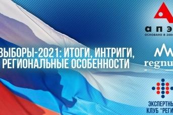«Выборы-2021: итоги, интриги, региональные особенности»