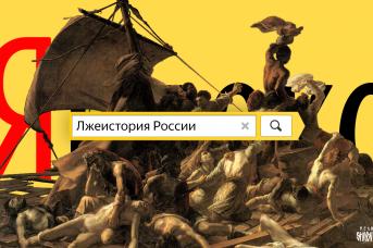 «Яндекс». Иван Шилов © ИА REGNUM