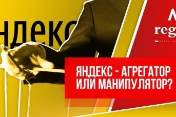 Круглый стол «Яндекс — агрегатор или манипулятор?»