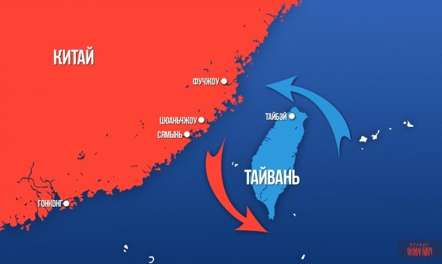 КНР и Тайвань. Иван Шилов © ИА REGNUM