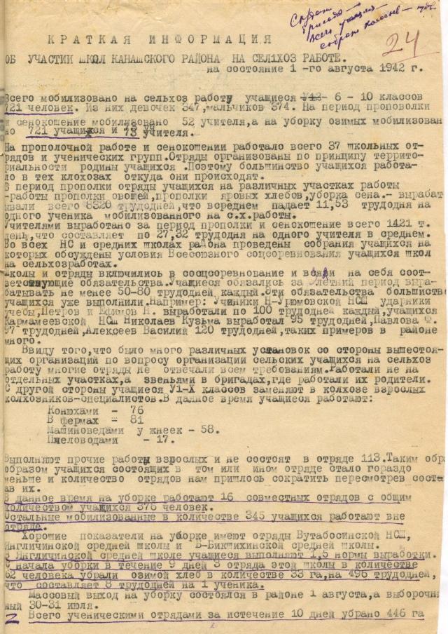 Краткая информация Канашского райкома ВЛКСМ об участии школ района на сельскохозяйственной работе. 13 августа 1942 г