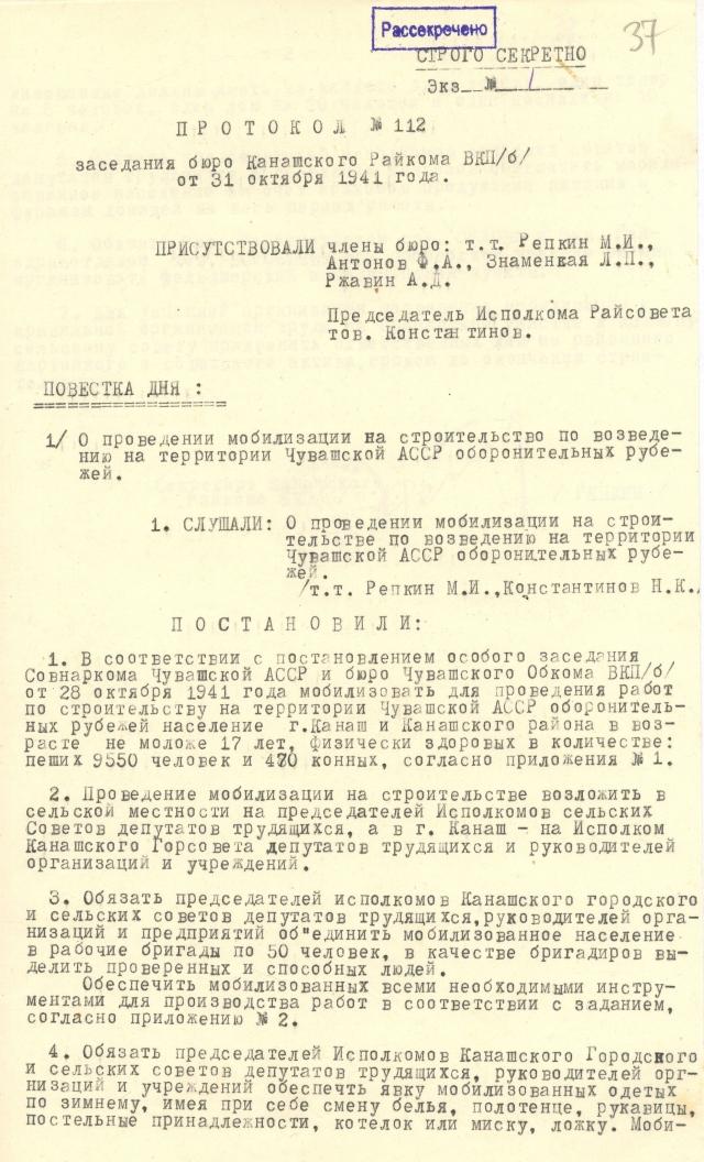 Протокол заседания бюро Канашского райкома ВКП(б) о проведении мобилизации на строительство по возведению на территории Чувашской АССР оборонительных рубежей и приложение к нему. 31 октября 1941