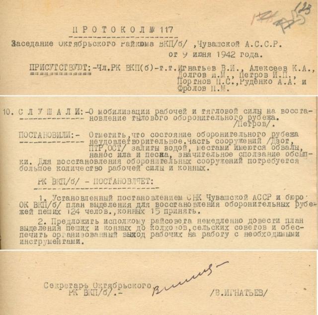 Из протокола заседания Октябрьского райкома ВКП(б) о мобилизации рабочей и тягловой силы на восстановление тылового оборонительного рубежа. 9 июня 1942
