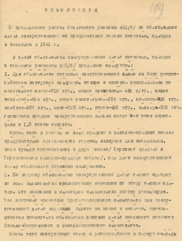 Информация Ишлейского райкома ВКП(б) о проделанной работе по обеспечению питанием, одеждой и топливом детей, эвакуированных из прифронтовой полосы. 25 ноября 1942