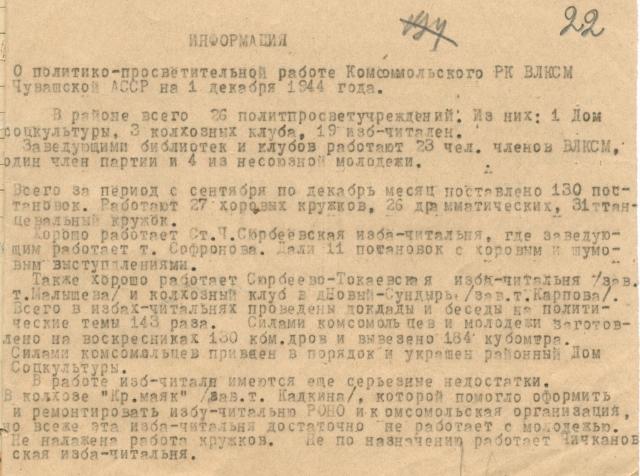 Информация Комсомольского райкома ВЛКСМ о политико-просветительской работе. 1 декабря 1944