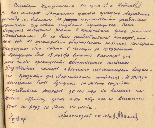 Информация пропагандиста Шумерлинского райкома ВКП(б) Абашина секретарю Шумерлинского райкома ВКП(б) Котлееву о ходе работ на спецстроительстве. 17 ноября 1941