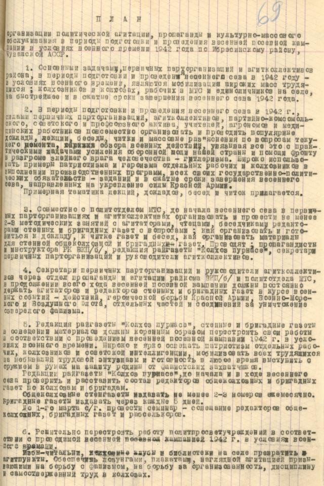 План организации политической агитации, пропаганды и культурно-массового обслуживания в период подготовки и проведения весенней посевной кампании в условиях военного времени. 24 февраля 1942