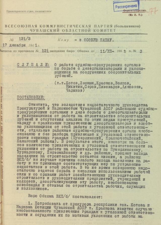 Выписка из протокола № 121 заседания бюро Чувашского обкома ВКП(б) «О работе судебно-прокурорских органов по борьбе с дезорганизаторами и уклоняющимися на сооружениях оборонительных рубежей». 11 декабря 1941