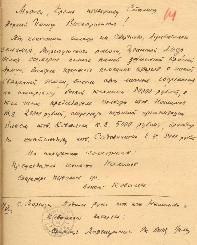 Письмо Сталину от тружеников колхоза им. Свердлова Адабайского сельсовета Моргаушского района о денежном взносе на постройку боевой техники. 15 июня 1944
