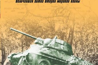 Р. Тёппель. Курск 1943: Величайшая битва Второй мировой войны / Пер. с немецкого С.В. Вельможкина. М.: Вече, 2018
