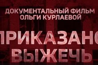 Фильм Ольги Кулаевой «Приказано выжечь»