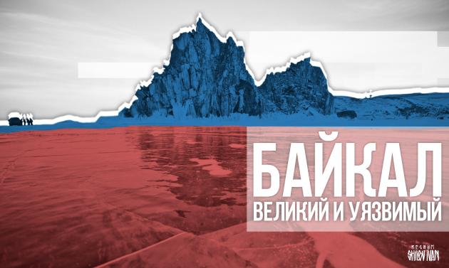 Байкал – великий и уязвимый